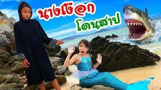 บรีแอนน่า | คนกลับใจกับเทพเจ้าเกาะสวรรค์ 🧜♀️ 🦈 ปลาฉลามมาแล้ว หนีเร็ว|นิทานก่อนนอน ละครสอนใจ