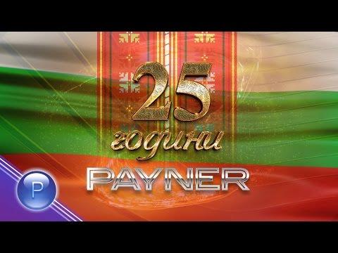 25 GODINI PAYNER - 1 / 25 години Пайнер - Празничен фолклорен концерт, част 1, 2015