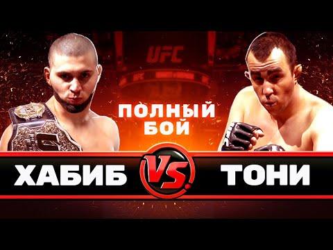 Полный бой UFC / Хабиб Нурмагомедов VS Тони Фергюсон / ГаГаНьюс 4