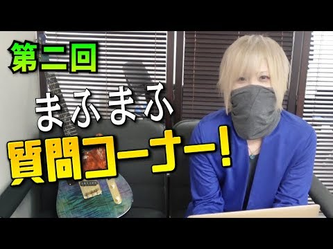 【1 million subscriber celebration】Mafumafu's Q&A corner!!!【2nd round】
