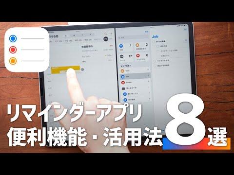iPadの純正リマインダーアプリの便利な機能8選【実はすごい】