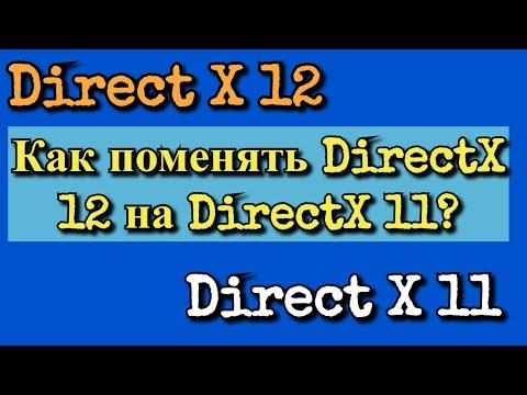 Как поменять DirectX 12 на DirectX 11?