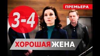 ХОРОШАЯ ЖЕНА 3, 4СЕРИЯ (Сериал НТВ, 2019) ПРЕМЬЕРА. Анонс и дата выхода