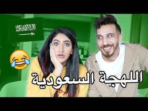 تحدي اللهجه السعودية | Saudi Accent Challenge