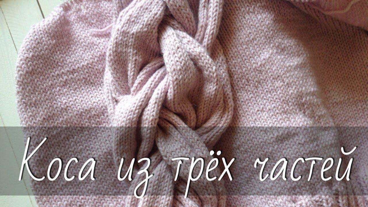 Вязание на спицах модных кос