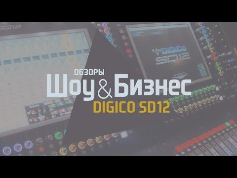 Компания Aris и новый пульт Digico Sd12  на XI Конференции прокатчиков  (Самара, 2017)