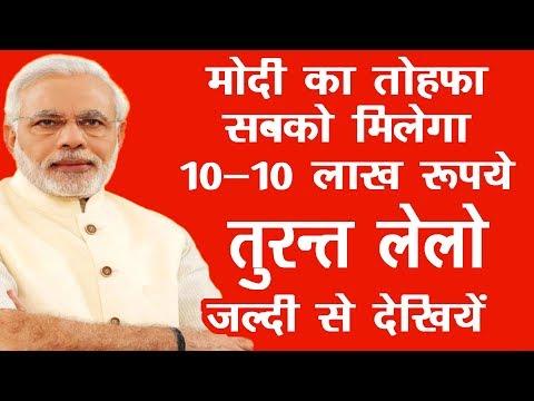 सबको मिलेगा 10-10 लाख रुपये !! मोदी ने किया बड़ा एलान !! जल्दी देखिये कैसे मिलेगा आपको Mp3