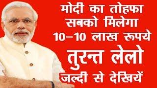 सबको मिलेगा 10-10 लाख रुपये !! मोदी ने किया बड़ा एलान !! जल्दी देखिये कैसे मिलेगा आपको
