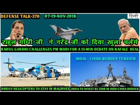 Indian Defence News:Rahul Gandhi vs Narendra Modi on Rafale Deal,India to Invest Rs 250b in Indo-chi