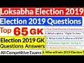 Loksabha Election 2019 GK | Election 2019 Top 65 GK questions in english | Loksabha Chunav 2019 Gk