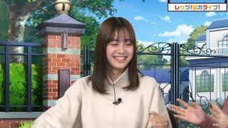 【バンドリ!】罰ゲーム後に顔が真っ赤になる伊藤美来