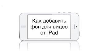 Как добавить фон для видео от iPad(Ссылка на канал : https://m.youtube.com/channel/UCByZ-11lfR7T8tZ2KmOVU4A Группа ВК - http://m.vk.com/AppleMiniWorld Спрашивай ..., 2016-02-21T11:29:05.000Z)