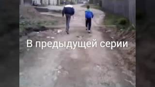 Сериал (Я зомби) 1 сезон (4-последняя серия)