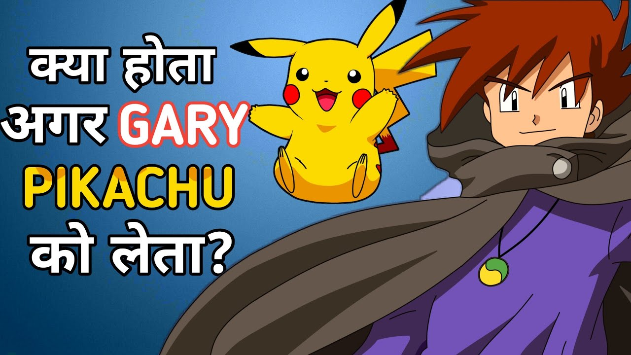 Kya Hota Agar Gary Ko Pikachu Milta? IN HINDI | What If Gary Gets A Pikachu As A Starter?
