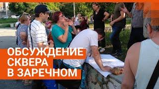 Жители Екатеринбурга вызвали чиновников на улицу из-за ремонта сквера
