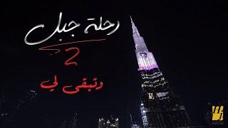 حسين الجسمي - وتبقي لي |  رحلة جبل 2019
