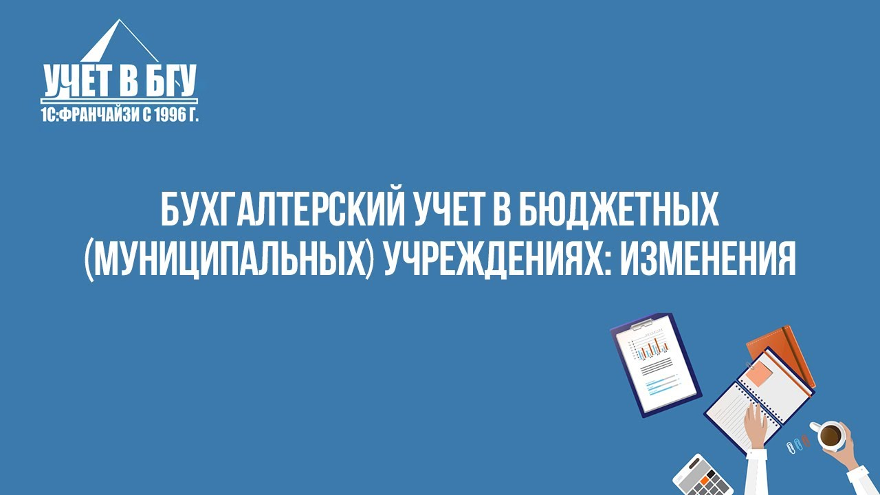 Вакансии иркутск сегодня в бюджетных организациях бухгалтер ведение бухгалтерии на складе
