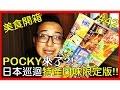 【美食開箱】POCKY來啦!!日本全國巡迴特產口味POCKY!?前三名根本超強啊!?|美食开箱-POCKY|POCKYビスケット