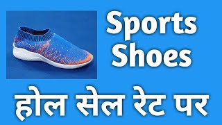 SPORTS SHOES STARTING AT RS.300/- CHEAPEST SPORTS SHOE VARIETIES | 9311994248 ,8307871665