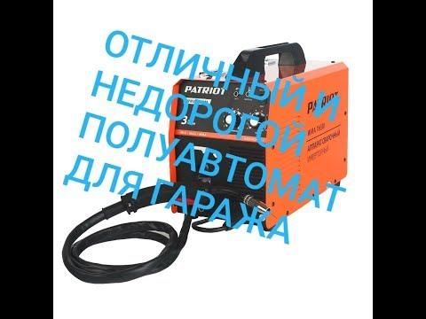 ОТЛИЧНЫЙ и НЕДОРОГОЙ сварочный полуавтомат Patriot WMA165M