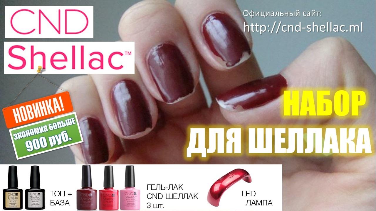 Лампа для Гель Лака Купить в Челябинске - YouTube