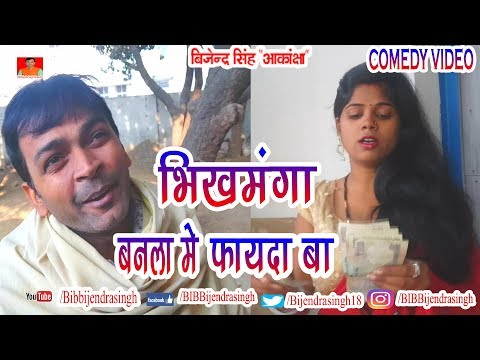 99 COMEDY | BHIKHARI BANLA ME FAIDA BA | BIB BIJENDRA SINGH | FUNNY VINESS: Download the BIB Bijendra Singh App now:- https://goo.gl/gKmL8D Facebook :-  https://www.facebook.com/BIBBijendrasingh Twitter :-       https://www.twitter.com/Bijendrasingh18 Instagram :- https://www.instagram.com/BIBBijendrasingh Website     :- https://www.aakankshamusic.in -------------------------------------------------------------------------------------------------- Actor :- Bib Bijendra Singh   G+:-  https://plus.google.com/u/0/b/101254674618958391274/101254674618958391274