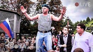 Москвичи протестуют на Трубной против недопуска оппозиционных кандидатов в депутаты. День 5