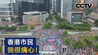 I'm so heartbroken! Hong Kong citizens denounce violence | CCTV