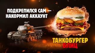 Вкуснейшний Танкобургер Блиц и крутейший World of Tanks Blitz!