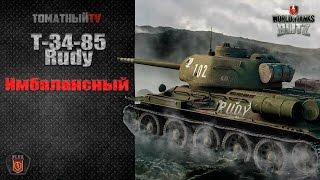 T-34-85 Rudy Имбалансный WoT Blitz