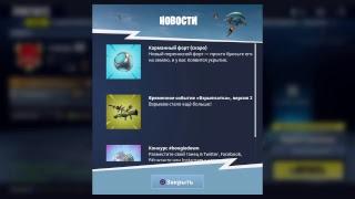 Fortnite играю с подпищиками за подписку