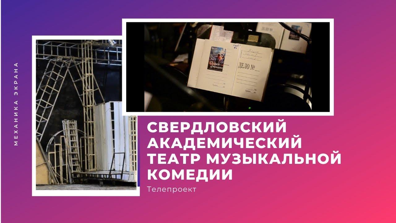 """Телепроект """"Свердловский Академический театр музыкальной комедии"""""""