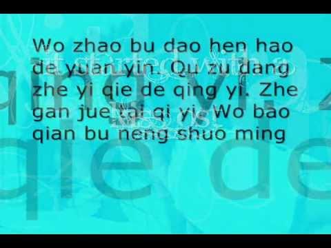 Ariel Lin- Er Zou Ju (Practical Joke) Lyrics