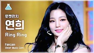 [예능연구소] 로켓펀치 연희 직캠 'Ring Ring' (Rocket Punch YEONHEE FanCam) @Show!MusicCore 210522