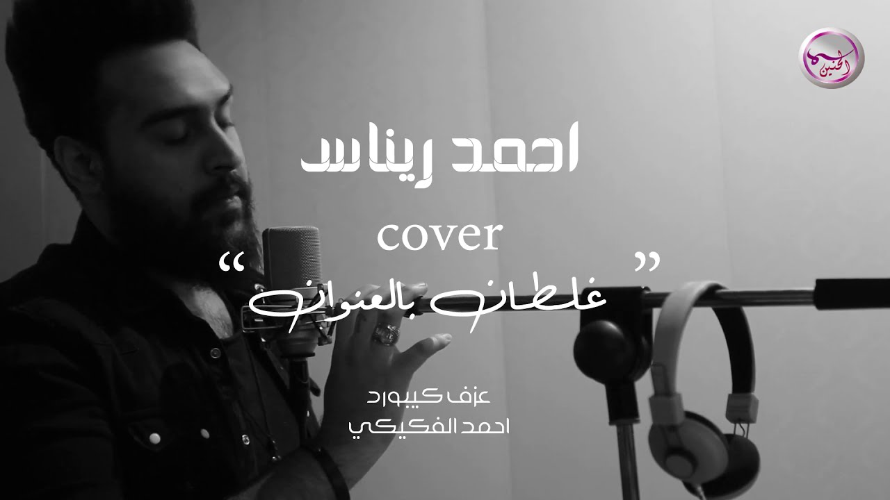 احمد ريناس غلطان بالعنوان Cover Youtube