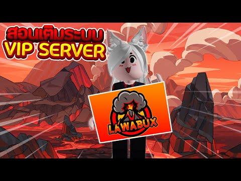 🌋LAWABUX : สอนเติมระบบ VIP Server