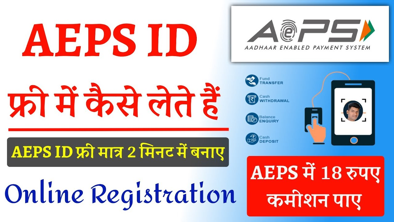 Download Free aeps service portal। aeps registration online free। free aeps service portal 2021। aeps free id