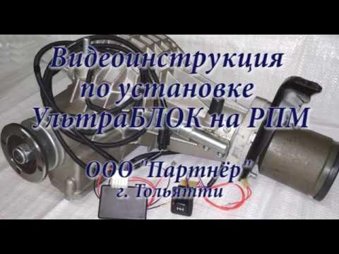 Инструкция по установке УльтраБЛОК на РПМ а/м LADA 4x4 (Нива) и Chevrolet-Нива