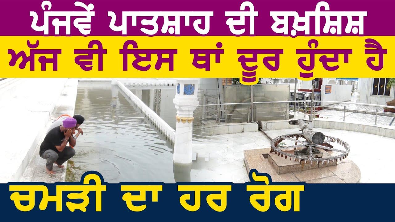 Special: Sri Guru Arjan Dev Ji की बख्शीश से आज भी इस जगह दूर होता है चमड़ी का हर रोग