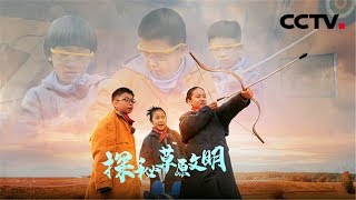 [赢在博物馆第三季]第三期:探秘草原文明| CCTV少儿