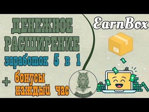#EARNBOX - НОВОЕ РАСШИРЕНИЕ ДЛЯ ЗАРАБОТКА И СБОР БОНУСОВ КАЖДЫЙ ЧАС