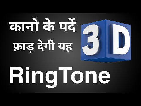 3d-ringtone-|-3d-ringtone-for-your-smart-phone-|-3d-message-ringtone-|-3d-alarm-tone-by-itech