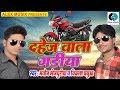 New Superhit Song - Dahej Wala Gadiya - दहेज़ वाला गाड़िया - Manoj Bhojpuriya, Vikash Babua