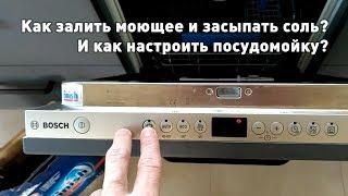 видео Эксплуатация посудомоечных машин и уход