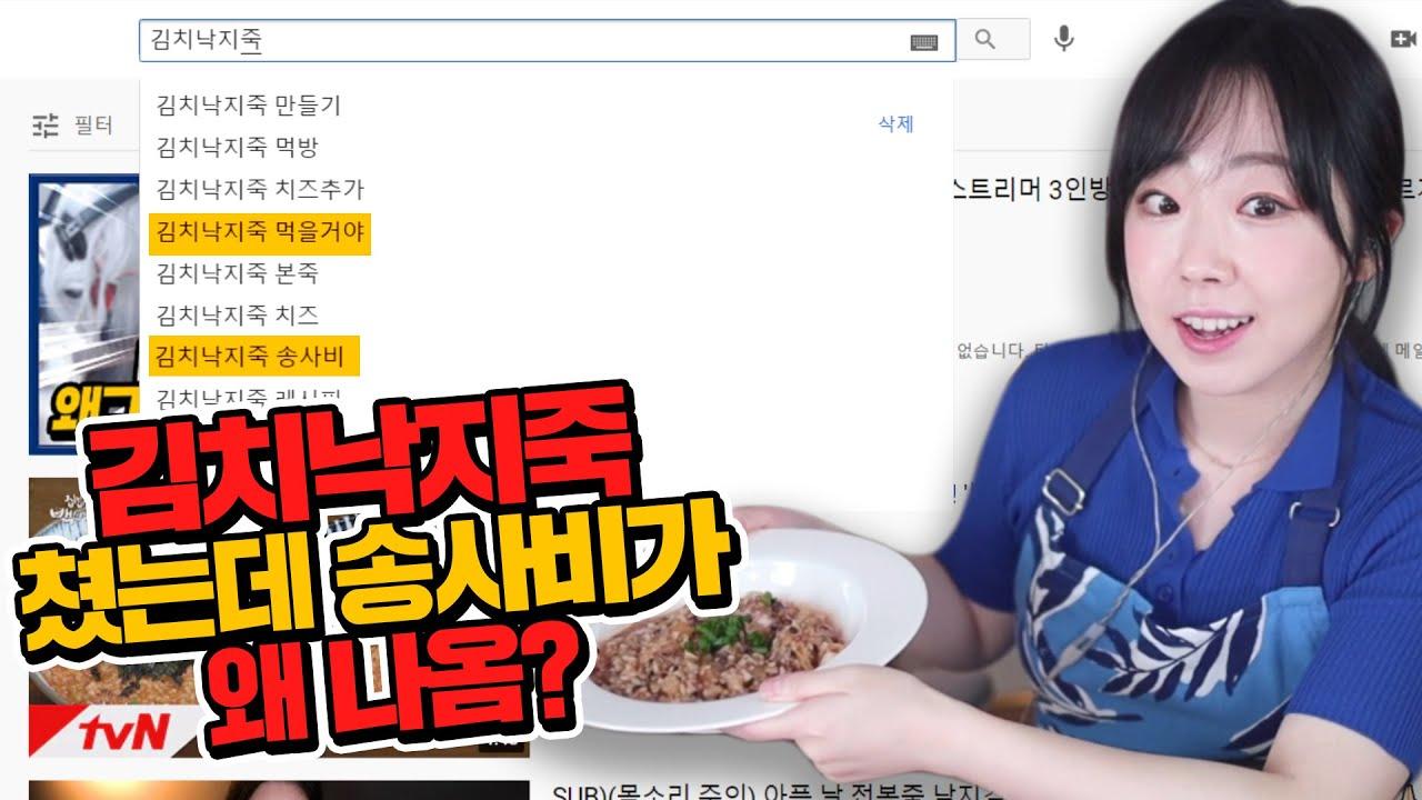 유튜브에 김치낙지죽 치면 송사비 영상이 제일 먼저 뜨는 이유..