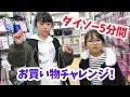 ダイソー5分間買い放題!!お買い物チャレンジ★にゃーにゃちゃんねるnya-nya channel