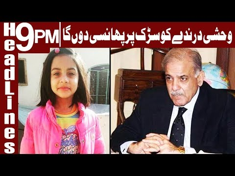 Zainab's Rapist should be hanged publicly - Headlines & Bulletin 9 PM - 23 January 2018 - Express