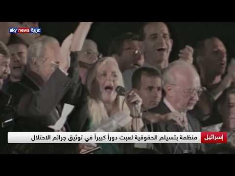 منظمة -بتسليم- تحيي الذكرى الـ 30 لتأسيسها  - نشر قبل 4 ساعة