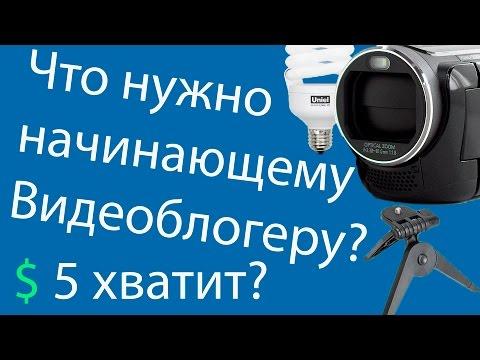 Что нужно начинающему видеоблогеру. Сколько денег нужно для начала?