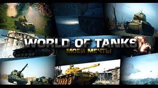 World of Tanks моей мечты - от GrandX [WoT]